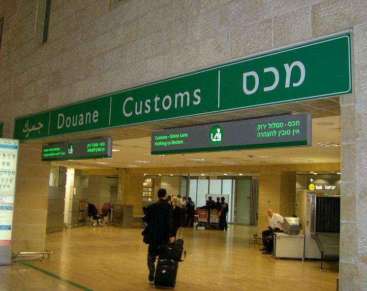 прдметы запрещенные к ввозу в израиль этой статье предлагаем